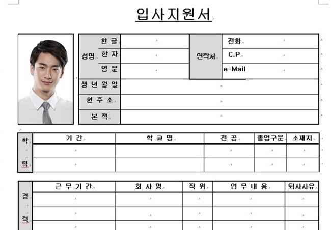 Mẫu đơn xin việc bằng tiếng Hàn Quốc